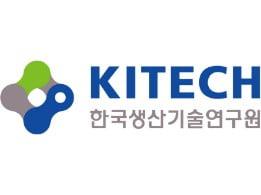 한국생산기술원